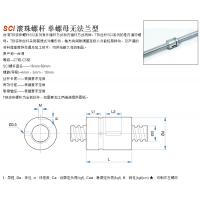 内循环SCIR06310T4型TBI无法兰滚珠丝杆;SCIR05010T4型;正品滚珠丝杆;