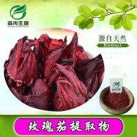 森冉生物玫瑰茄提取物/洛神葵提取物/山茄子提取物
