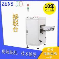 伸缩升降接驳台ZS-600 PCB板自动接驳台厂家非标定制