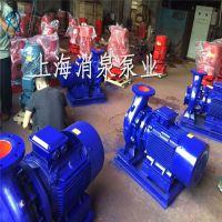 上海消泉直营供应卧式泵ISW80-125A流量45扬程12.5离心管道泵