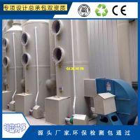 金华粉尘废气处理设备净化 塑料废气净化塔 化工酸雾净化塔