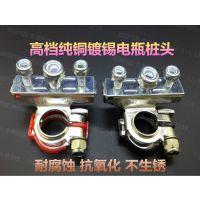 纯铜镀锡汽车电瓶接头蓄电池桩头电瓶接线卡子电瓶接线端子电瓶夹