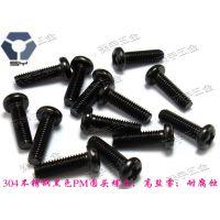 304黑色不锈钢螺丝,GB818圆头螺丝,高盐雾黑锌,氧化黑螺丝,耐腐蚀达克罗螺丝
