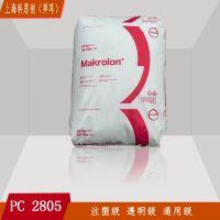 PC上海拜耳2407注塑级透明级高流动耐候抗紫外线PC塑胶原料