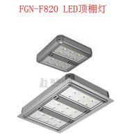 固定照明——FGN-F820 LED顶棚灯