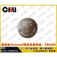 原装进口maxell现货优势供应CR2025