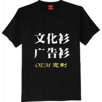 河源T恤衫定制,同学会T恤衫订做,普通工装定制,免费印绣花