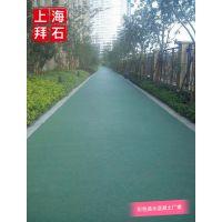上海拜石(bes)松江彩色透水混凝土厂家 浦东新区透水混凝土路面厂家