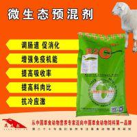 微生态预混剂丨小尾寒羊育肥增重