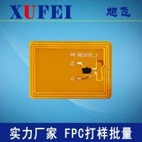 NFC天线,电子标签线路板,RFID柔性板,线圈FPC,无线充电FPC,指纹锁触摸FPC,阻抗天线F