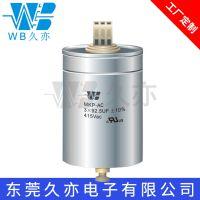 久亦电子MKP 3*92.5UF 415VAC 三相低压并联 铝壳封装校正电容器