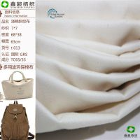 GRS认证再生涤棉布7*7TC斜纹布手袋箱梭织布普梳纱卡布活性染色