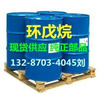 齐鲁石化环戊烷生产厂家 桶装环戊烷多少钱一吨 国标环戊烷供应商价格 工业级环戊烷生产企业