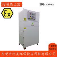 柯英KJF-Ex工业吸尘器|防爆集尘器|吸尘设备|车间防爆除尘设备
