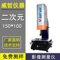 【厂家直销】二次元影像测量仪 手动1510光学影像测量仪