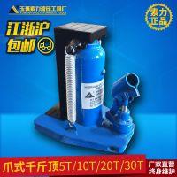 5T爪式千斤顶 油压手摇起重跨顶工具 液压起道机低位千斤顶