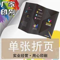 专业宣传产品折页厂家印刷 铜版纸 A2/A3/A4/A5/