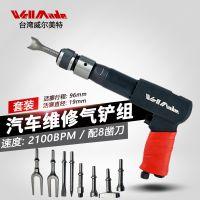 台湾威尔美特枪型气动铲气铲风铲套装WH-1619汽车钣金底盘维修8件