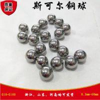 钢球厂家直销 微型201不锈钢球钢珠 直径2.381mm 2.5mm
