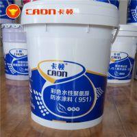 卡顿20kg彩色水性(951)聚氨酯防水涂料 单组份防水涂料