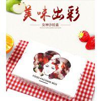 女神沙拉盒纸盒一次性加厚水果沙拉打包盒寿司外卖便当盒100只