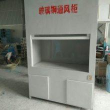 宁夏通风柜TF-A15生产厂家&西安玻璃钢防爆型通风柜BTF-B12价格直销油气田
