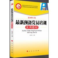 【正版】最新预备党员培训实用教材——最新修订版