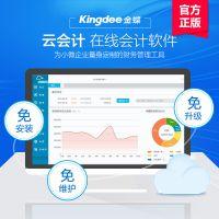 金蝶(kingdee)云会计财务系统 电算化小企业 网络版会计电脑软件 精斗云在线记账ERP