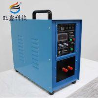 广州15KW高频淬火机供应厂家 电磁加热方式 高效率 可非标定制