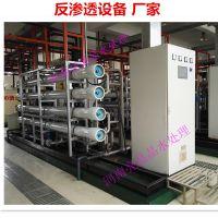 4吨双级反渗透设备河南设计施工单位|陶氏膜反渗透设备