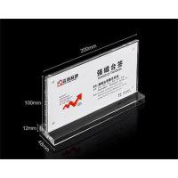 亚克力强磁台签T型桌牌 强磁台卡席位牌 水晶展示牌工位牌