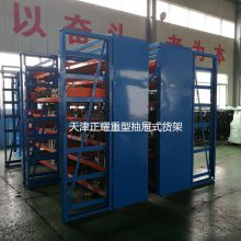 辽宁模具仓储 模具架使用要求 抽屉式货架 小型库规划 ZY041702