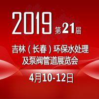 2019年吉林(长春)第二十一届环保水处理及泵阀管道展览会