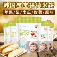 韩国进口bebefood宝宝福德大米饼磨牙饼未添加糖盐零食品20g