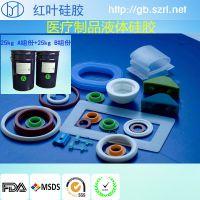 硅胶护具注射成型高粘度液体硅胶