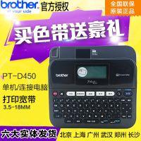 长沙兄弟brother标签机PT-D450不干胶线缆标签打印机PT-2030升级款