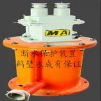 KBW断水保护装置 煤矿行业使用的断水保护装置