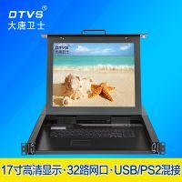 大唐卫士供应福建省龙海切换器KVM 32路17寸USB/PS2机架式CAT5网口LCD