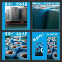 国产磨砂PET 细磨砂PET 磨砂PET生产厂家 深圳金玛莱塑胶有限公司