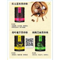 黑健康代餐粉全国招商132-132-37629