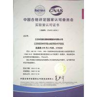 榆林煤矿实验室仪器校准15339075939