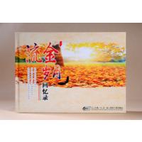 重庆印刷厂毕业纪念册聚会相册照片书定制印刷设计023-67000794