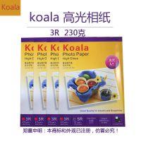Koala相纸/3r2300克/高光/5寸相片纸/喷墨/照片纸