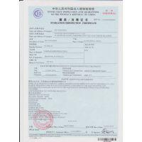 出口货物熏蒸、木质包装熏蒸,熏蒸消毒证书