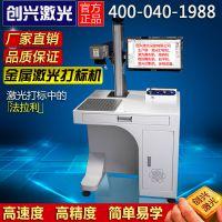 创兴激光10w柜式金属光纤激光打标机20w雕刻机30w台式光纤日期打码机