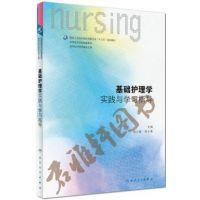基础护理学实践与学习指导