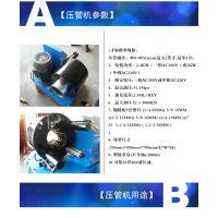 深圳厂家直供压管机质量三包价格大优惠欲购从速免费送货上门