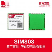 SIM800A模组SIMCOM原厂代理GSM/GPRS模块替代SIM900A