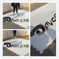 达沃斯进口材料仿真冰-专业仿真冰溜冰场合成冰面