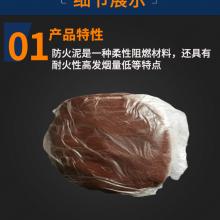 防火封堵用的防火泥 伟顺厂家在南宁销量好!
